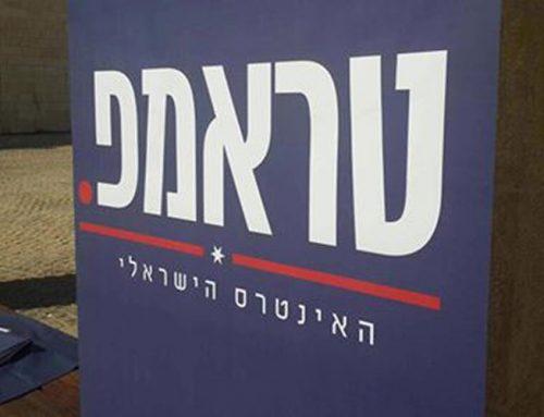 Trump: The Israeli Interest